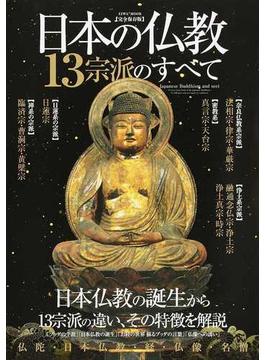 日本の仏教13宗派のすべて 日本仏教の誕生から13宗派の違い、その特徴を解説 完全保存版(EIWA MOOK)