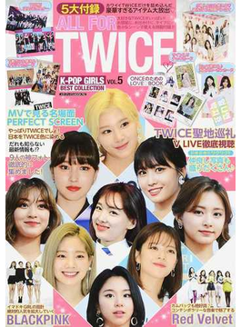 ALL FOR TWICE♡