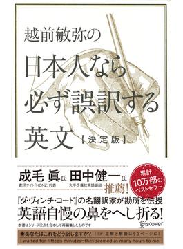 越前敏弥の日本人なら必ず誤訳する英文【決定版】
