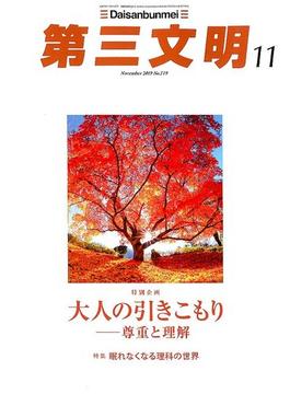 第三文明 2019年 11月号 [雑誌]