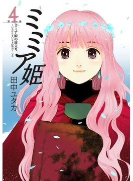 ミミア姫(4)
