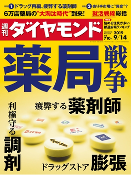 週刊ダイヤモンド  19年9月14日号(週刊ダイヤモンド)