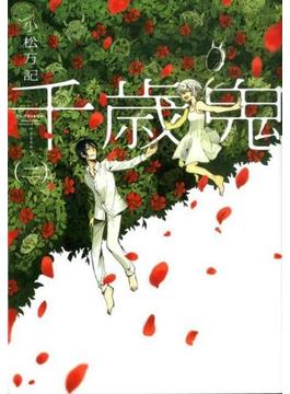 千歳鬼 2 (芳文社コミックス)(芳文社コミックス)