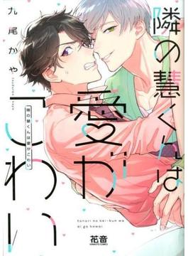 隣の慧くんは愛がこわい (花音コミックス)(花音コミックス)