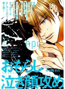 Api(あぴ) 6 (花音コミックス)(花音コミックス)