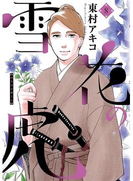雪花の虎 8(ビッグコミックス)