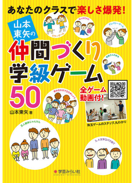 あなたのクラスで楽しさ爆発!山本東矢の仲間づくり学級ゲーム50