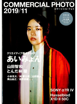 COMMERCIAL PHOTO (コマーシャル・フォト) 2019年 11月号 [雑誌]