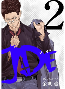 JADE 2【フルカラー・電子書籍版限定特典付】(comico BOOKS)