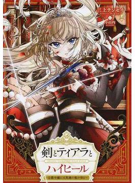 剣とティアラとハイヒール〜公爵令嬢には英雄の魂が宿る〜
