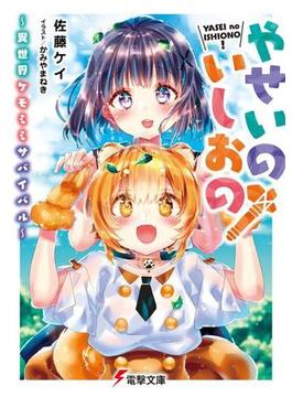 やせいのいしおの! ~異世界ケモミミサバイバル~ (電撃文庫)