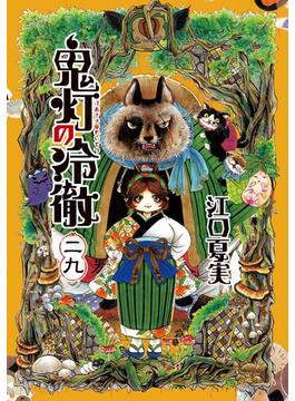鬼灯の冷徹(29)