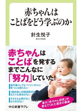 赤ちゃんはことばをどう学ぶのか(中公新書ラクレ)