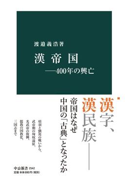 漢帝国―400年の興亡(中公新書)