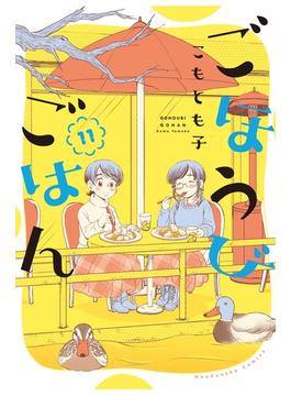 ごほうびごはん 11巻(芳文社コミックス )