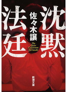 沈黙法廷(新潮文庫)