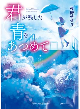 青をあつめる (仮) (スターツ出版文庫)