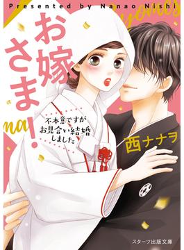 最愛婚 (仮) (スターツ出版文庫)