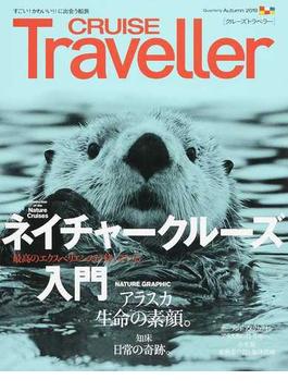 CRUISE Traveller 2019Autumn ネイチャークルーズ入門