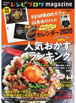 レシピブログmagazine Vol.15秋号