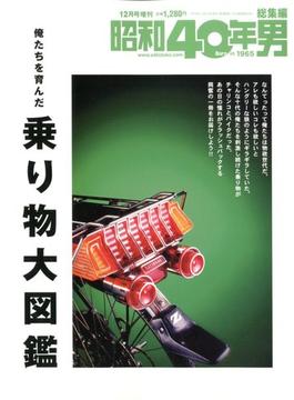 俺たちを育んだ乗りモノ大図鑑 増刊昭和40年男 2019年 12月号 [雑誌]