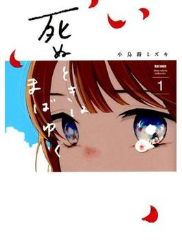 死ぬときはまばゆく(ガンガンコミックスUP!) 2巻セット