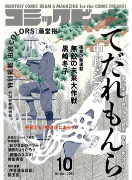 【電子版】月刊コミックビーム 2019年10月号(コミックビーム)