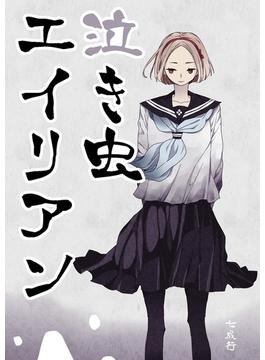 泣き虫エイリアン(ROCKコミック)