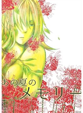 あの夏のメモリー 第18話(ROCKコミック)