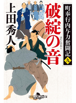 町奉行内与力奮闘記九 破綻の音(幻冬舎時代小説文庫)