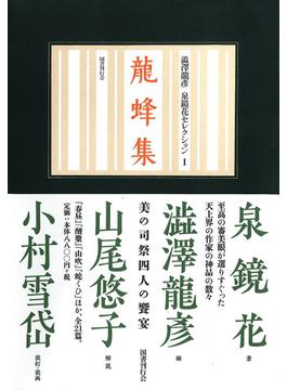 澁澤龍彦 泉鏡花セレクション 1 龍蜂集