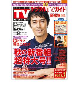 DIGITAL TV GUIDE (デジタル テレビ ガイド) 中部版 2019年 11月号 [雑誌]