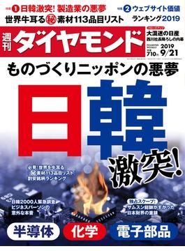 週刊ダイヤモンド  19年9月21日号(週刊ダイヤモンド)