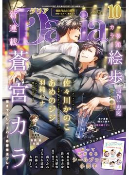 ダリア 2019年10月号(ダリアコミックスe)