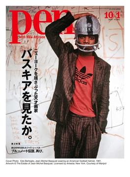 Pen 2019年 10/1号(Pen)