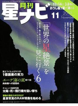 月刊星ナビ 2019年11月号