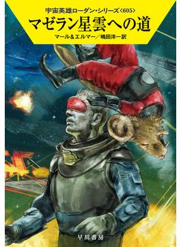 マゼラン星雲への道(ハヤカワ文庫 SF)