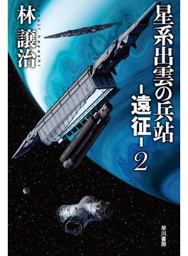 星系出雲の兵站―遠征― 2(ハヤカワ文庫 JA)