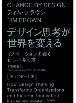 デザイン思考が世界を変える〔決定版〕