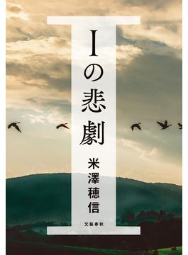 Iの悲劇(文春e-book)