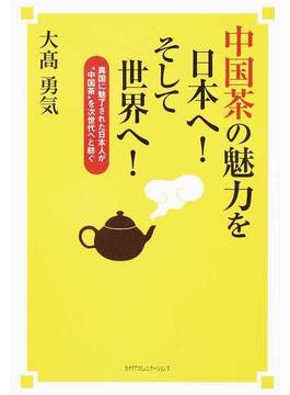 """中国茶の魅力を日本へ!そして世界へ! 異国に魅了された日本人が""""中国茶""""を次世代へと紡ぐ"""