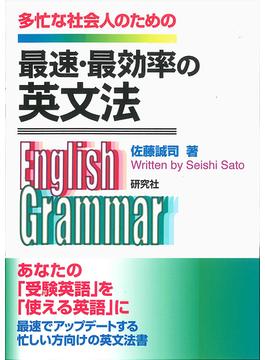 最速・最効率の英文法 多忙な社会人のための
