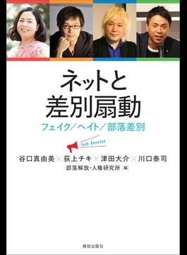 ネットと差別扇動 フェイク/ヘイト/部落差別