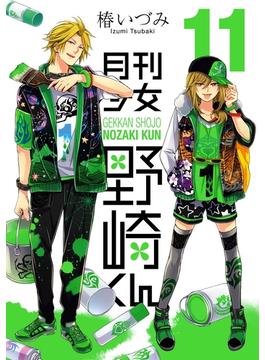 月刊少女野崎くん11巻(ガンガンコミックスONLINE)