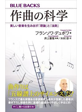 作曲の科学 美しい音楽を生み出す「理論」と「法則」(講談社ブルーバックス)