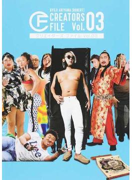 『クリエイターズ・ファイル Vol.03 (DVD付き) 【丸善ジュンク堂書店・honto限定特典付き】新刊』
