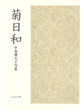 菊日和 中島幾久子句集