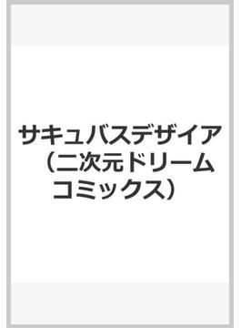 サキュバスデザイア (二次元ドリームコミックス)
