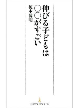 伸びる子どもは○○がすごい(日経プレミアシリーズ)