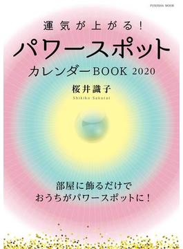 運気が上がる!パワースポットカレンダーBOOK 2020(扶桑社MOOK)